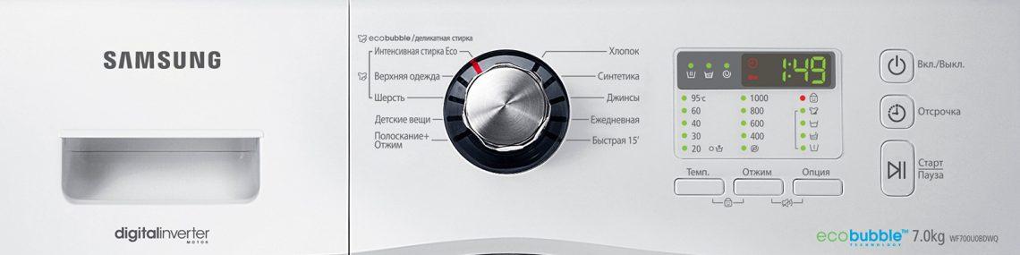 Коды ошибок стиральной машины Samsung